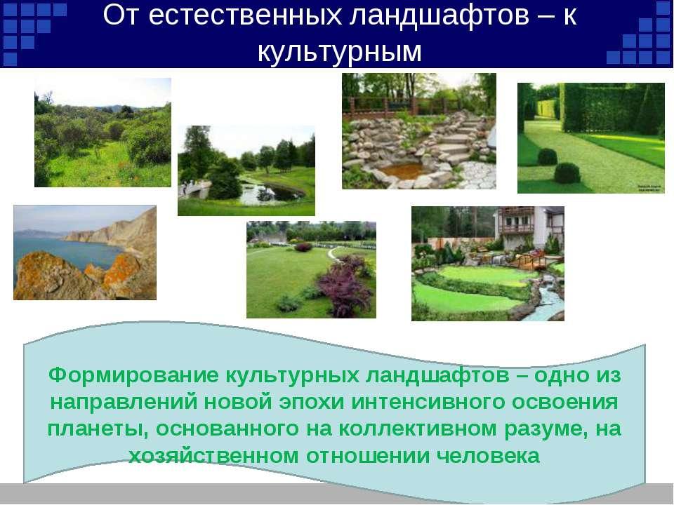 От естественных ландшафтов – к культурным Формирование культурных ландшафтов ...