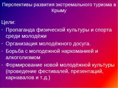 Перспективы развития экстремального туризма в Крыму Цели: Пропаганда физическ...