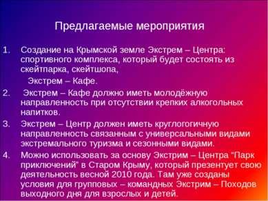 Предлагаемые мероприятия Создание на Крымской земле Экстрем – Центра: спортив...