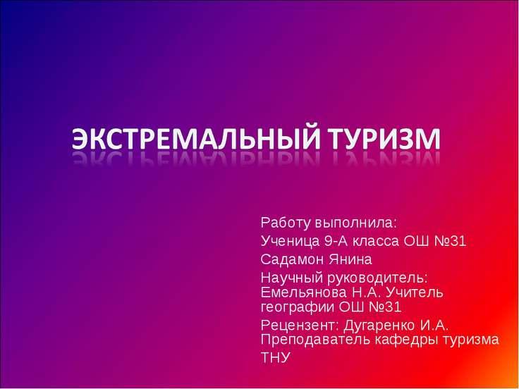 Работу выполнила: Ученица 9-А класса ОШ №31 Садамон Янина Научный руководител...