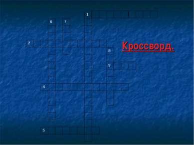 Кроссворд. 3 2 6 7 1 4 5 8
