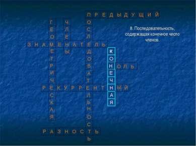 8. Последовательность, содержащая конечное число членов. 8 П Р Е Д Ы Д У Щ И ...