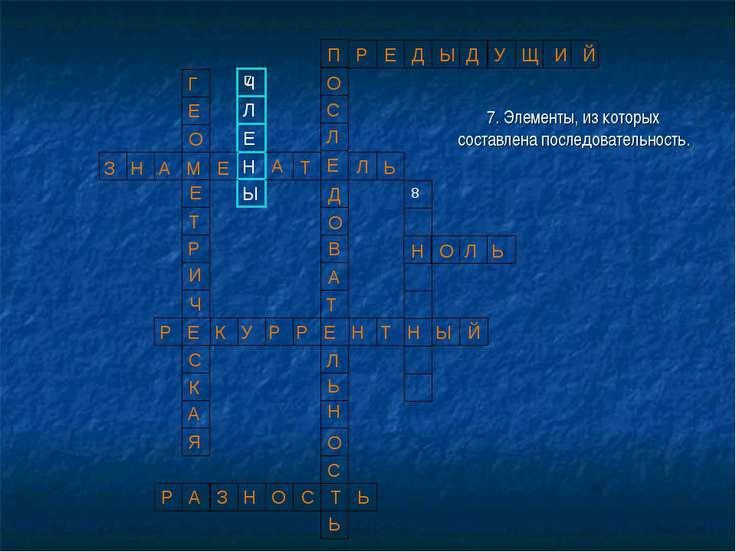7. Элементы, из которых составлена последовательность. 7 8 П Р Е Д Ы Д У Щ И ...