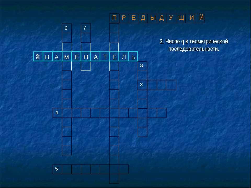 2. Число q в геометрической последовательности. 3 2 6 7 4 5 8 П Р Е Д Ы Д У Щ...