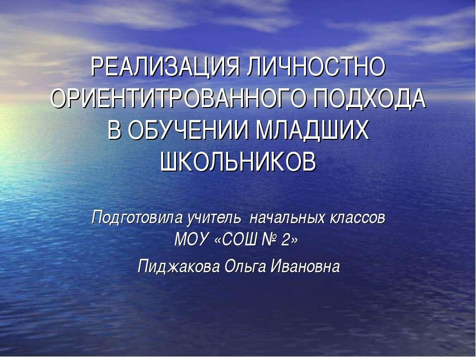 РЕАЛИЗАЦИЯ ЛИЧНОСТНО ОРИЕНТИТРОВАННОГО ПОДХОДА В ОБУЧЕНИИ МЛАДШИХ ШКОЛЬНИКОВ ...