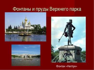 Фонтаны и пруды Верхнего парка Фонтан «Нептун»