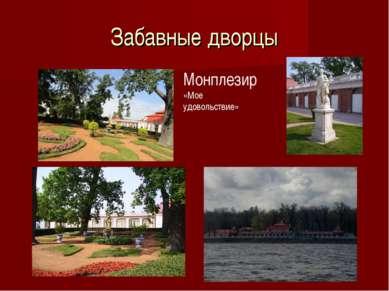 Забавные дворцы Монплезир «Мое удовольствие»