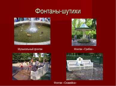 Фонтаны-шутихи Музыкальный фонтан Фонтан «Грибок» Фонтан «Скамейка»
