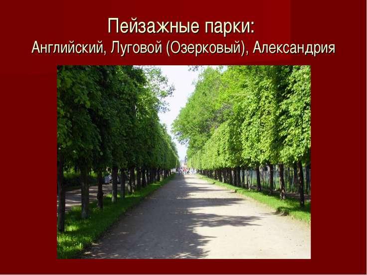 Пейзажные парки: Английский, Луговой (Озерковый), Александрия