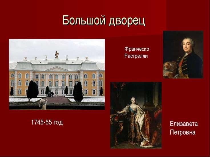 Большой дворец Франческо Растрелли Елизавета Петровна 1745-55 год