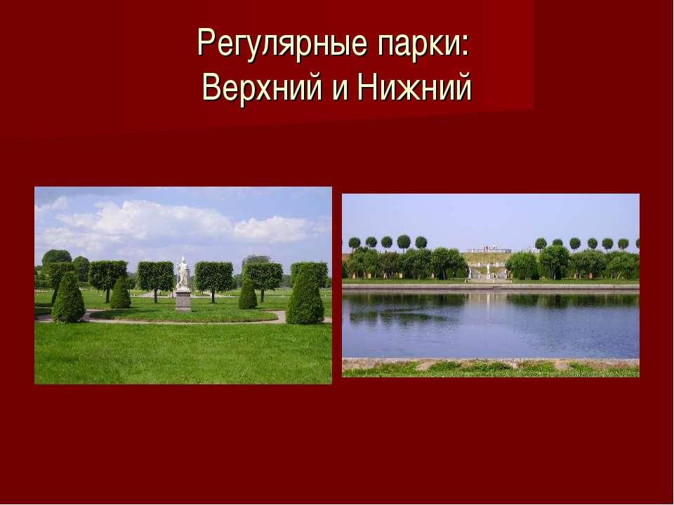 Регулярные парки: Верхний и Нижний