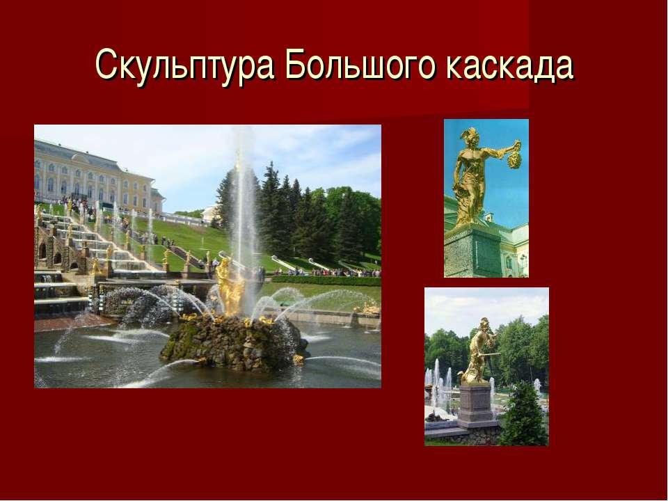 Скульптура Большого каскада