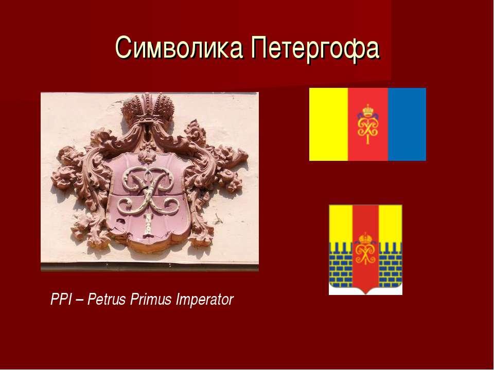 Символика Петергофа PPI – Petrus Primus Imperator