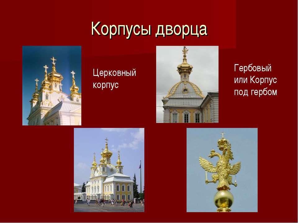 Корпусы дворца Церковный корпус Гербовый или Корпус под гербом