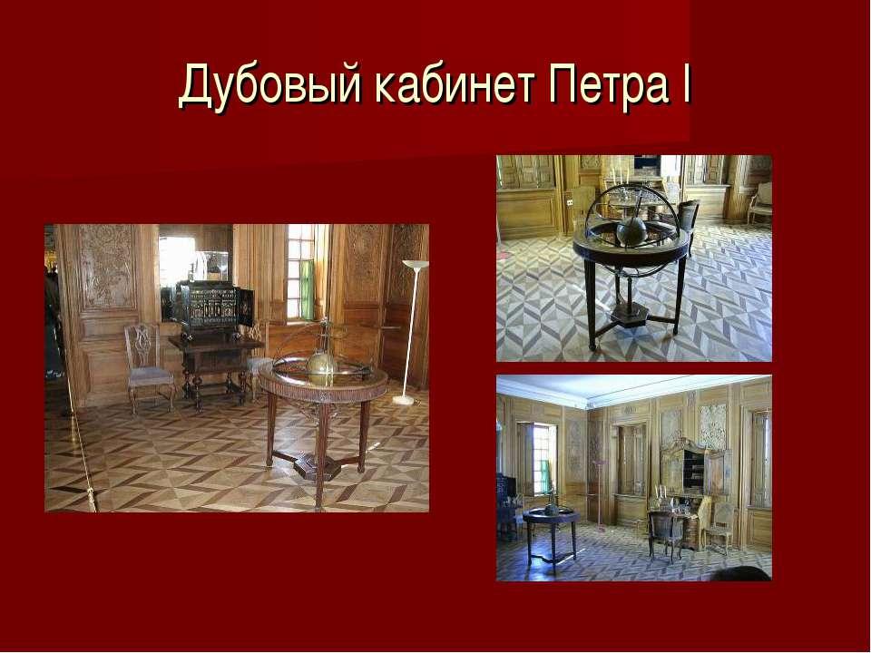 Дубовый кабинет Петра I