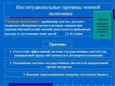 Институциональные причины теневой экономики Теневая экономика - прибежище для...