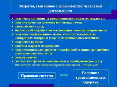 Правовая система Величина трансакционных издержек Затраты, связанные с органи...