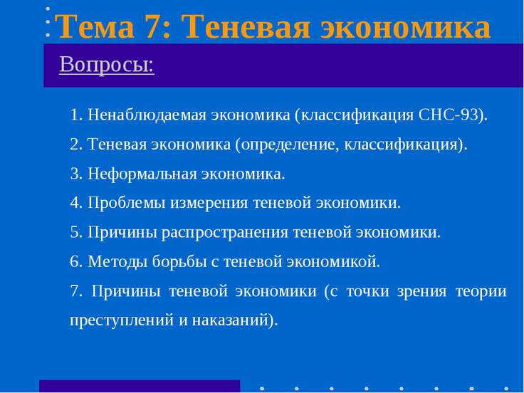 Вопросы: 1. Ненаблюдаемая экономика (классификация СНС-93). 2. Теневая эконом...