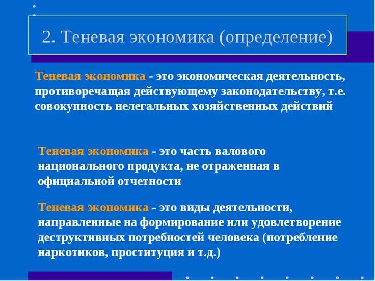 2. Теневая экономика (определение) Теневая экономика - это экономическая деят...