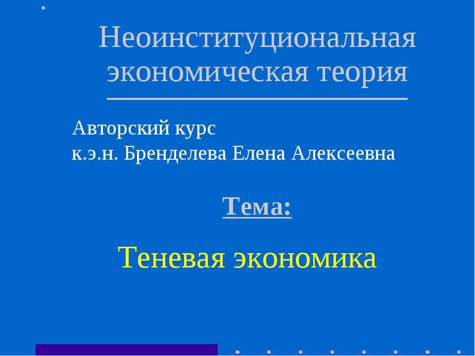 Неоинституциональная экономическая теория Авторский курс к.э.н. Бренделева Ел...