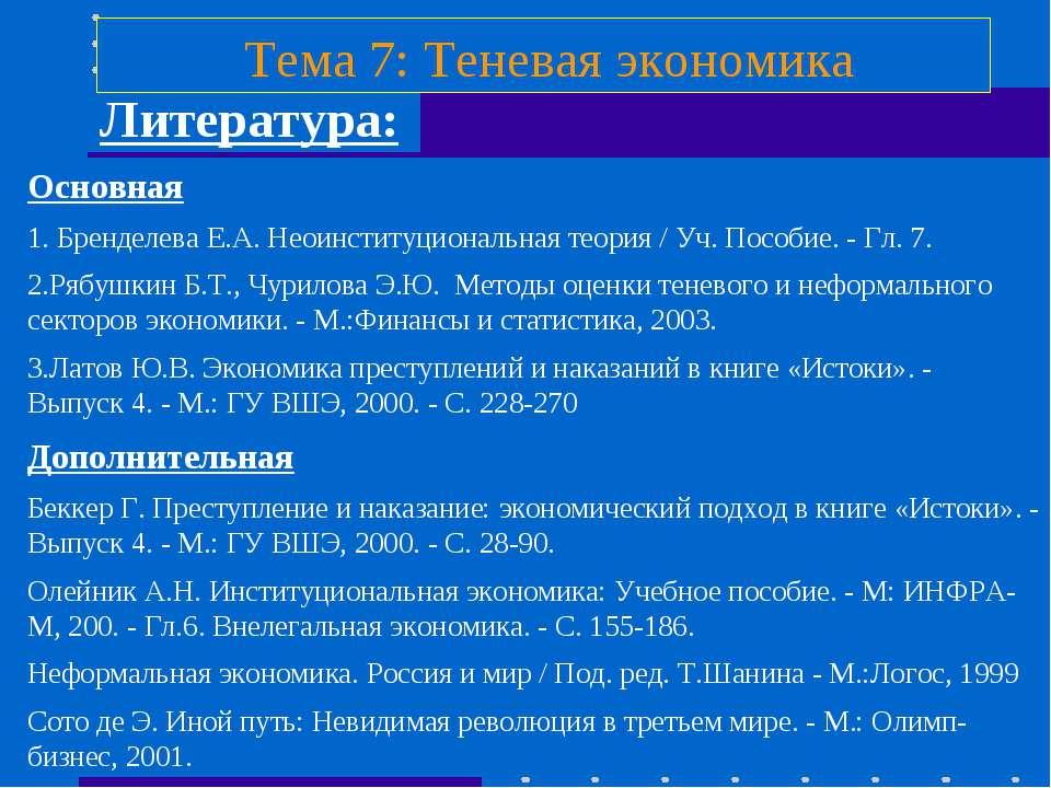 Литература: Основная 1. Бренделева Е.А. Неоинституциональная теория / Уч. Пос...