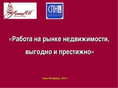 «Работа на рынке недвижимости, выгодно и престижно» Санкт-Петербург, 2010 г.