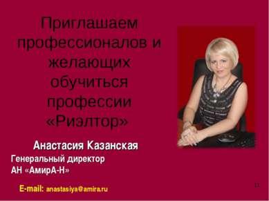 * Анастасия Казанская Генеральный директор АН «АмирА-Н» Е-mail: anastasiya@am...