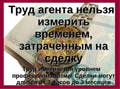 Труд агента нельзя измерить временем, затраченным на сделку Труд измеряется у...