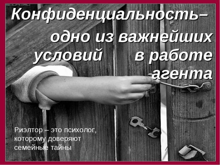 Конфиденциальность– одно из важнейших условий в работе агента Риэлтор – это п...