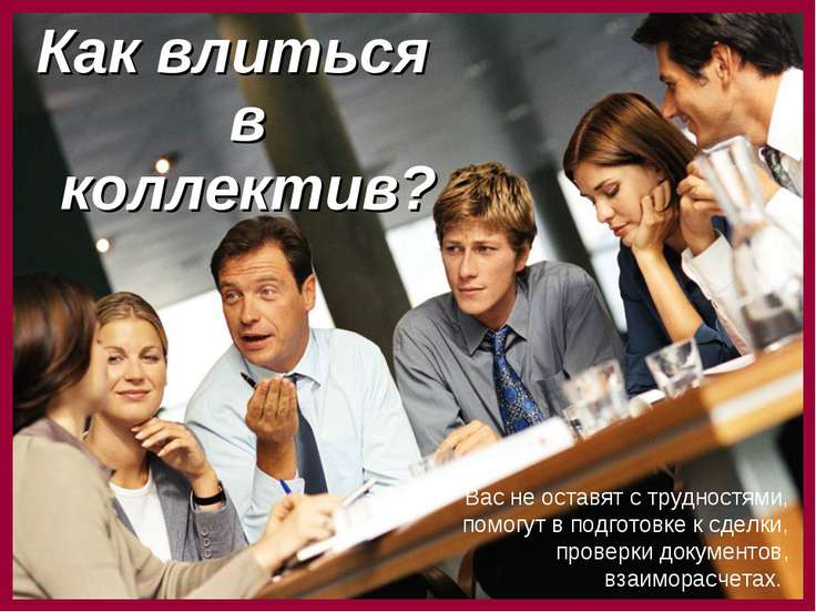 Как влиться в коллектив? Вас не оставят с трудностями, помогут в подготовке к...