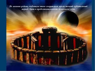По мнению учёных создатели этого сооружения знали точный орбитальный период Л...