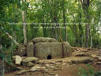 Подобные Стоунхенджу каменные структуры есть по всей Европе — в том числе и у...