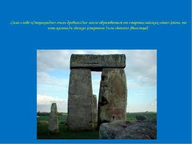 Само слово «Стоунхендж» очень древнее.Оно могло образоваться от староанглийск...