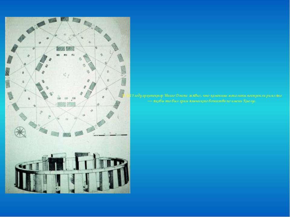 В 1615 году архитектор Иниго Джонс заявил, что каменные монолиты построили ри...