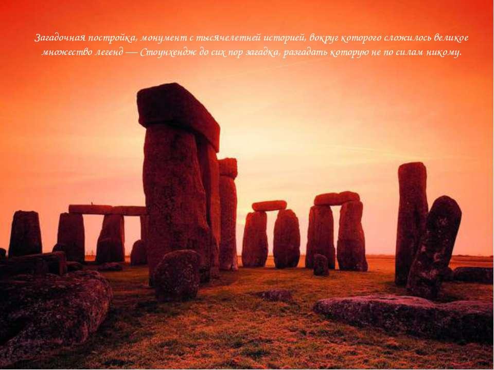 Загадочная постройка, монумент с тысячелетней историей, вокруг которого сложи...
