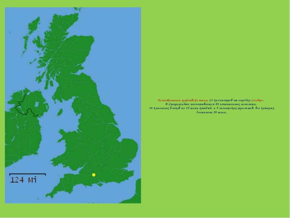 Великобритания, графство Уилтшир, 13 километров от городка Солсбери. В Стоунх...