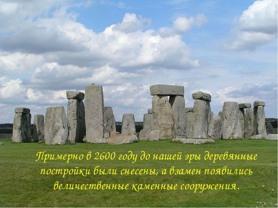 Примерно в 2600 году до нашей эры деревянные постройки были снесены, а взамен...