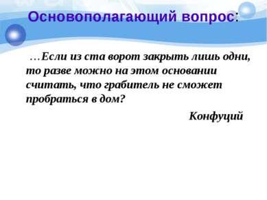 Основополагающий вопрос: …Если из ста ворот закрыть лишь одни, то разве можно...