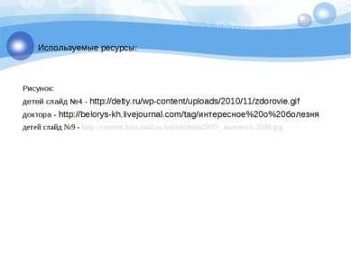 Используемые ресурсы: Рисунок: детей слайд №4 - http://detiy.ru/wp-content/up...