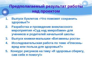 Предполагаемый результат работы над проектом Выпуск буклетов «Что поможет сох...