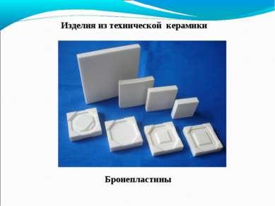 Изделия из технической керамики Бронепластины