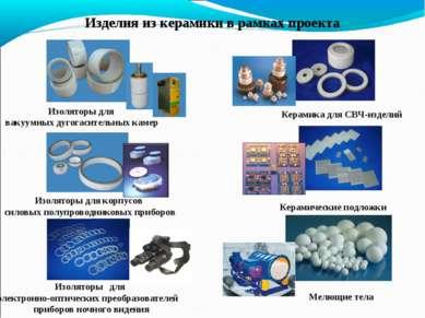 Изделия из керамики в рамках проекта Изоляторы для вакуумных дугогасительных ...
