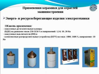 Применения керамики для отраслей машиностроения Энерго- и ресурсосберегающие ...
