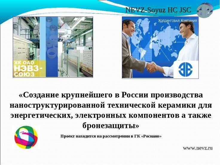 NEVZ-Soyuz HC JSC «Создание крупнейшего в России производства наноструктуриро...