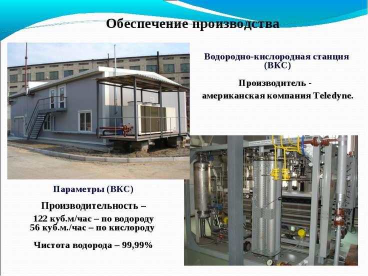 Обеспечение производства Водородно-кислородная станция (ВКС) Производитель - ...