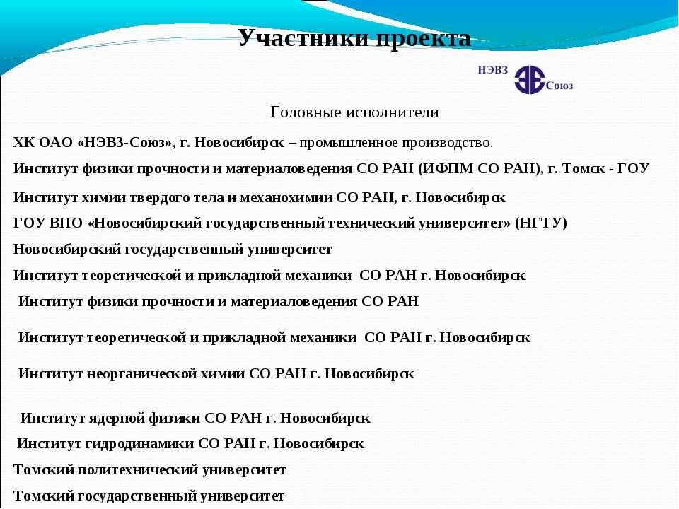 Головные исполнители ХК ОАО «НЭВЗ-Союз», г. Новосибирск – промышленное произв...