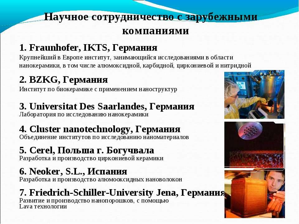 Научное сотрудничество с зарубежными компаниями Fraunhofer, IKTS, Германия Кр...