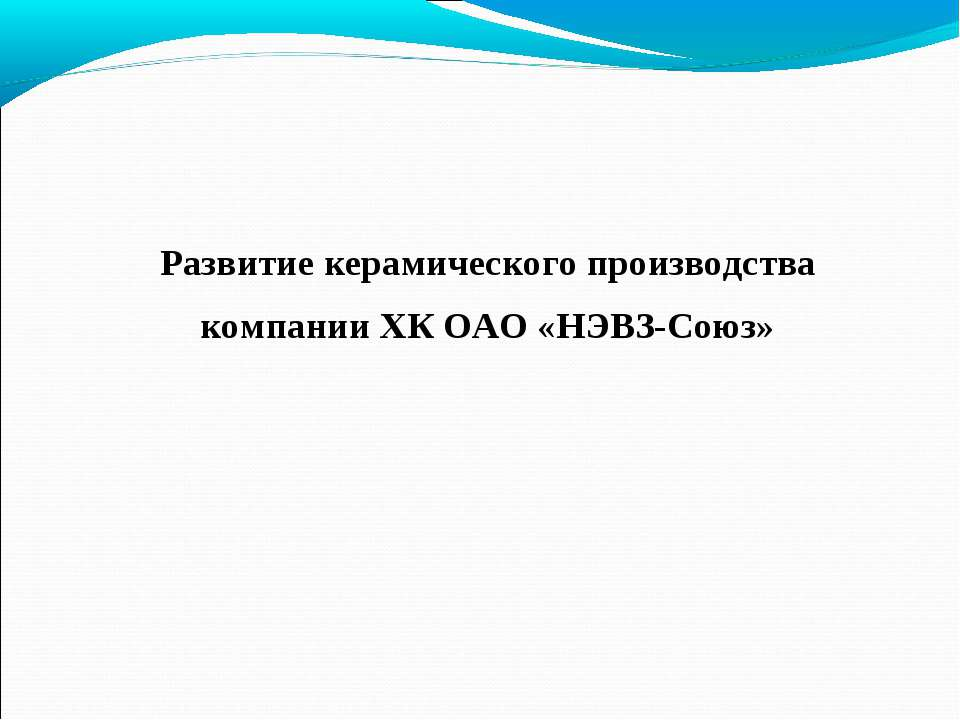 Развитие керамического производства компании ХК ОАО «НЭВЗ-Союз»