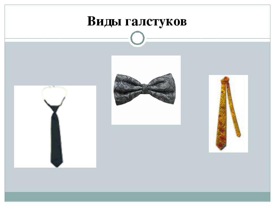 Виды галстуков