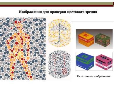 Остаточные изображения Изображения для проверки цветового зрения